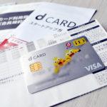 dカードの作り方と申込の流れ(実際の申込でわかった新規入会特典の獲得方法など)
