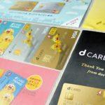 dポイントカードの種類一覧(各カードの特徴をわかりやすくまとめてみました)