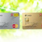 ここが違う!dカードとdカードGOLDの8つの違いをわかりやすく解説
